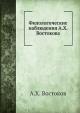 Филологические наблюдения А. Х. Востокова